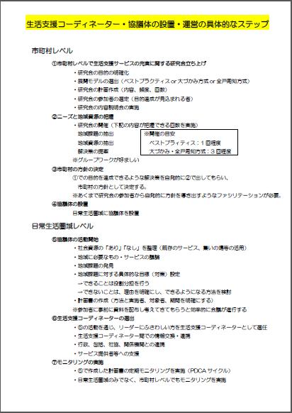sc-kyougitai-step