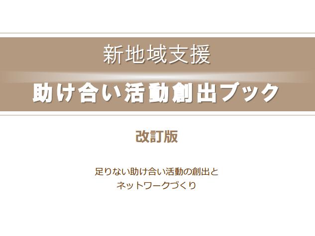 助け合い活動創出ブック/さわやか福祉財団