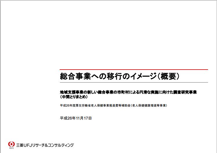 総合事業への移行のイメージ/三菱UFJリサーチ&コンサルティング・メモ1