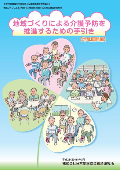 地域づくりによる介護予防を推進するための手引【地域展開編】