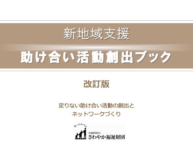 助け合い活動創出ブック【改訂版】まとめ前編