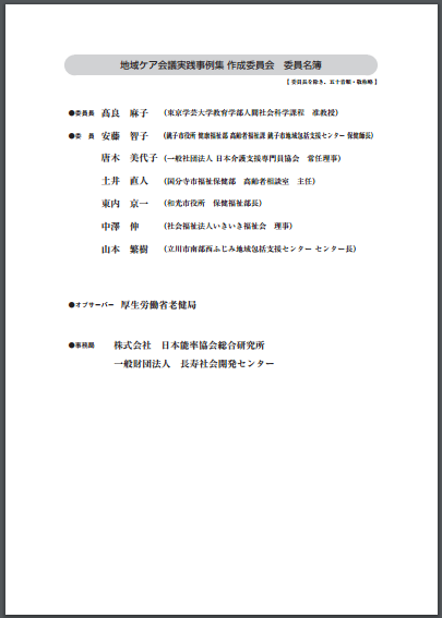 tiikikeakaigi-zissenmeibo